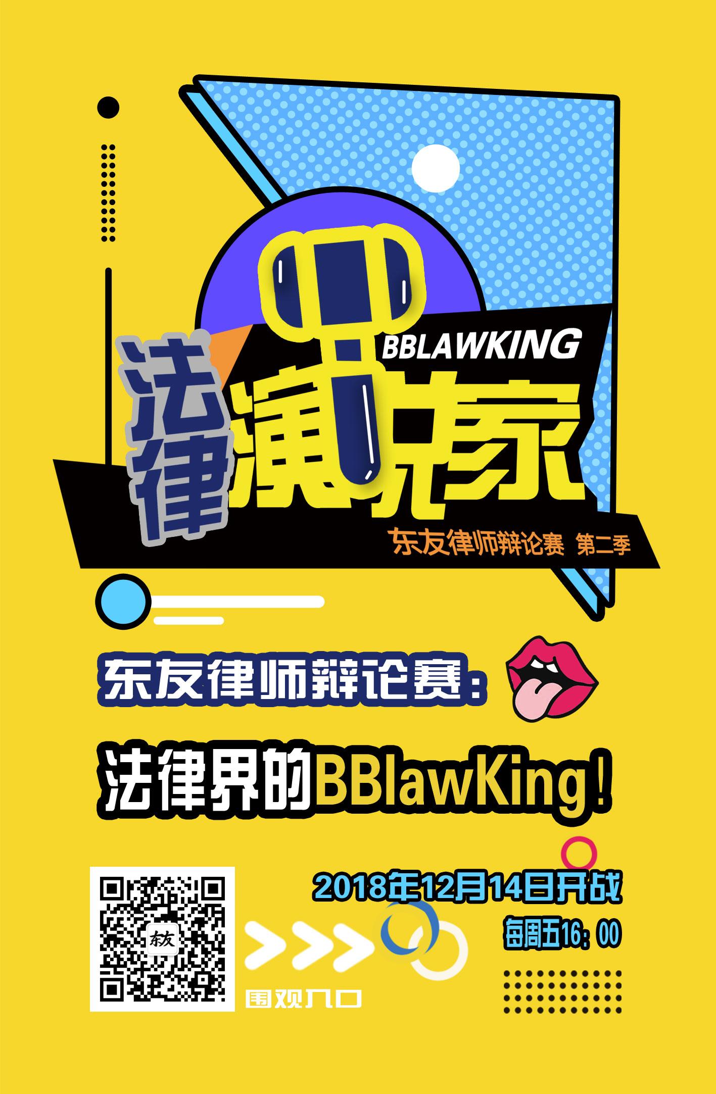 """2018年度北京市易胜博官方网站易胜博公司事务所第二季辩论赛之《法律演说家》,冠军将成为法律界的""""BBlawKing""""!"""